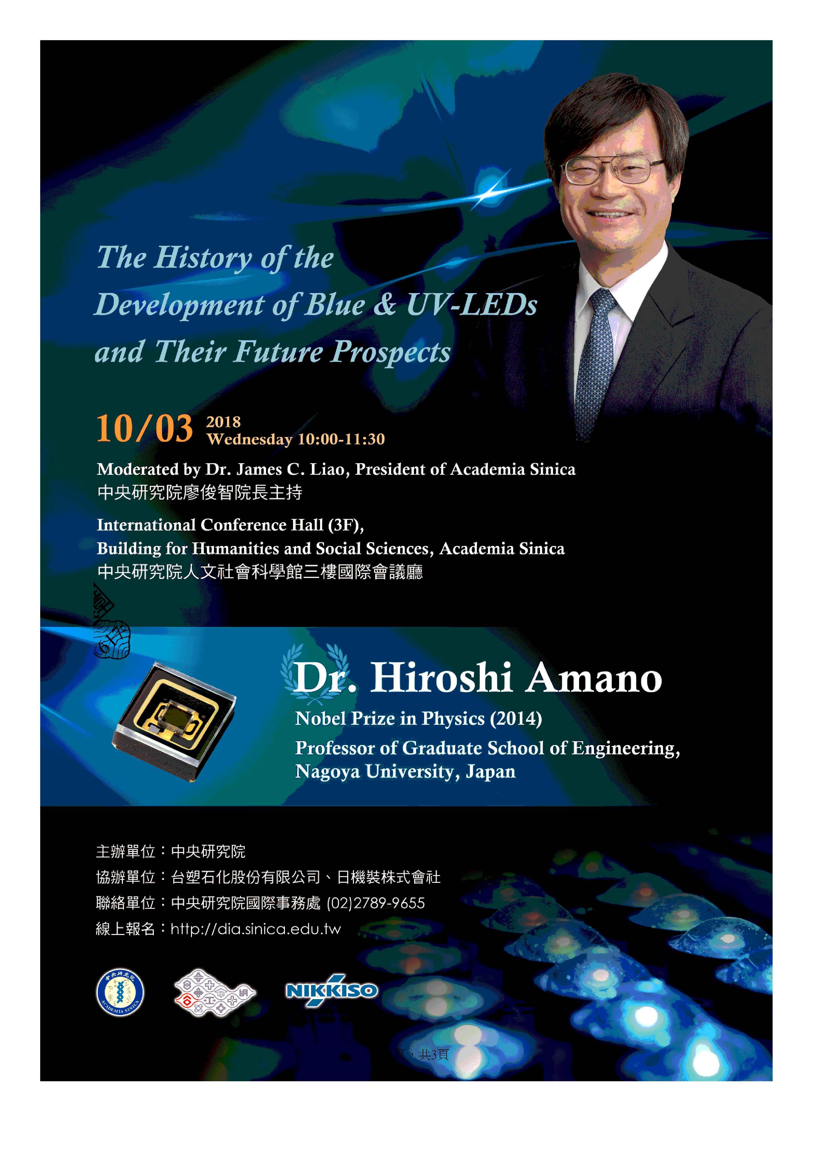 中研院邀請諾貝爾物理獎得主天野浩演講訊息