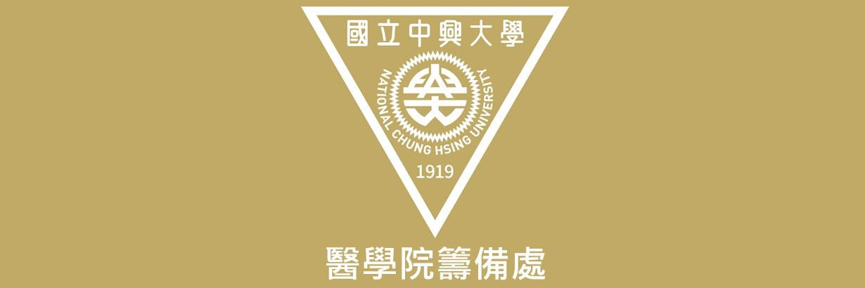 國立中興大學醫學院籌備處