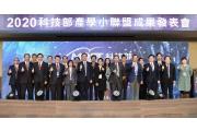 科技部攜手產學研 產學小聯盟加速產業數位轉型