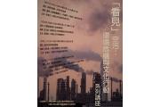 興大舉辦「『看見』空污:環境危機與文化行動」系列講座