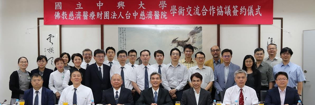 本校與台中慈濟醫院簽署學術合作協議