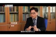 林明澤教授 新穎工業4.0高精度機械手臂表面研磨回饋裝置與智能化技術
