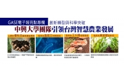 GASE電子報亮點專欄- 新農業主旨簡介: 創新轉型與科學突破 台灣的智慧農業