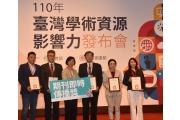 中興大學《應用經濟論叢》獲期刊即時傳播獎殊榮
